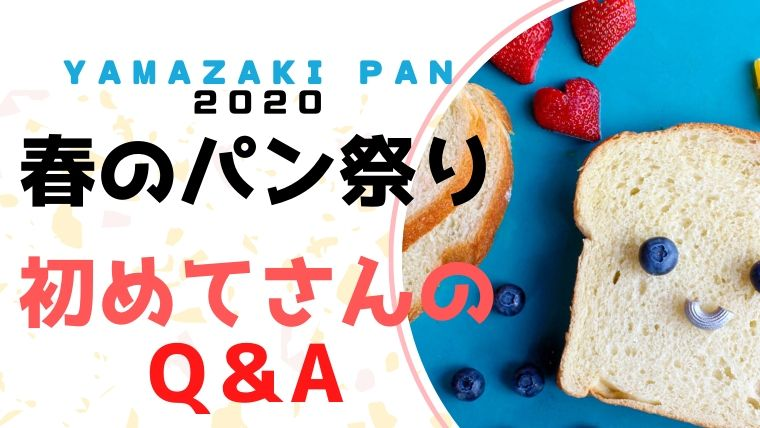 ヤマザキ パン祭り 効率