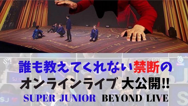 スーパー ジュニア ライブ 2020